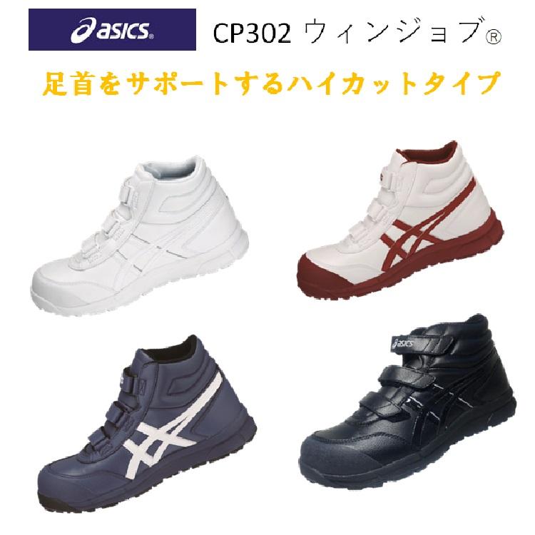 asics 安全靴 ウィンジョブ CP302 アシックス ハイカット 3本マジック 先芯入りスニーカー 安全スニーカー 作業靴 かっこいい おしゃれ 3E相当 JSAAA種 作業服 耐滑性 耐油性 衝撃吸収 反射材 25.0~28.0  キャッシュレス5%還元
