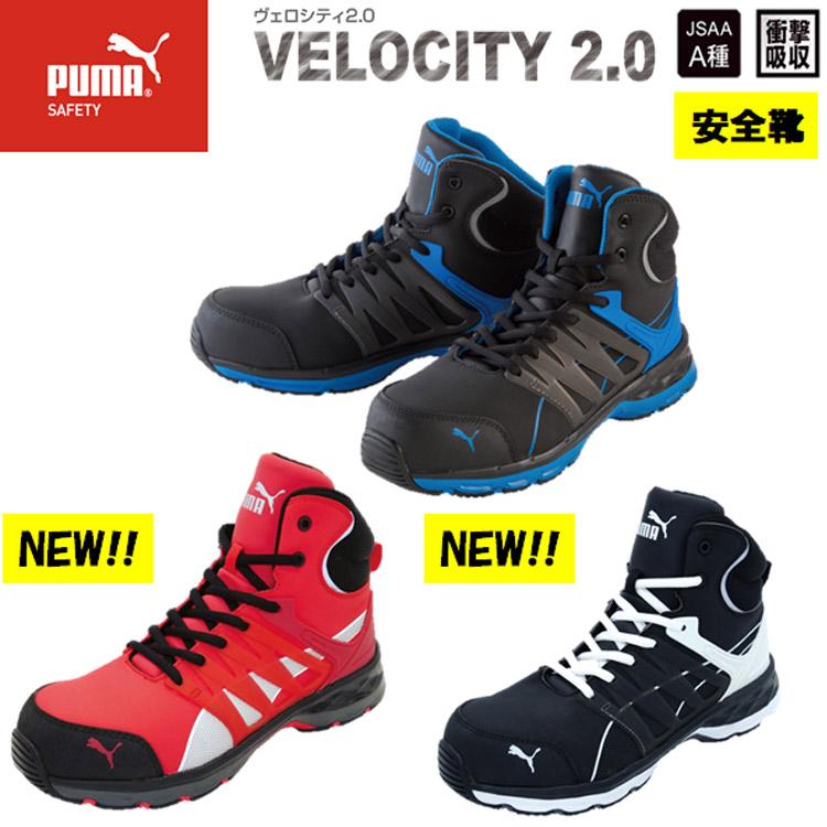 PUMA 安全靴 ハイカットセーフティ Velocity2.0 ヴェロシティ2.0 プーマ 作業靴 安全スニーカー ワーキングシューズ ワークシューズ おしゃれ JSAA A種 25.0~27.5 28.0