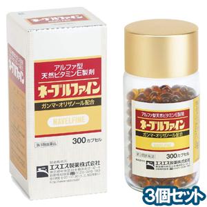 【第3類医薬品】 ネーブルファイン 300カプセル×3個セット □