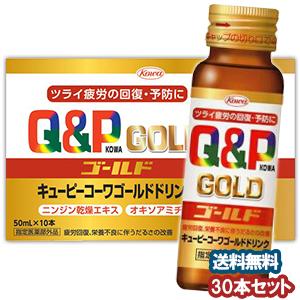 興和新薬 キューピーコーワゴールドドリンク 50mL×30本【指定医薬部外品】