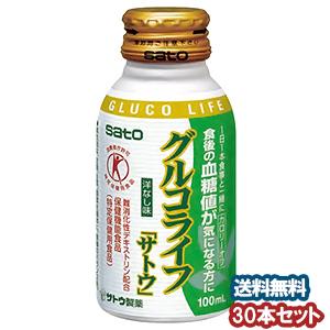 グルコライフ「サトウ」 100mL×30本 【特定保健用食品】