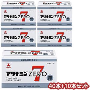 アリナミンゼロ7 100ml×40本+10本セット【指定医薬部外品】 □