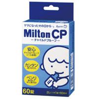 ブランド激安セール会場 公式ストア 哺乳びん 乳首などの除菌 器具類の除菌に ミルトン 60錠 MiltonCP チャイルドプルーフ
