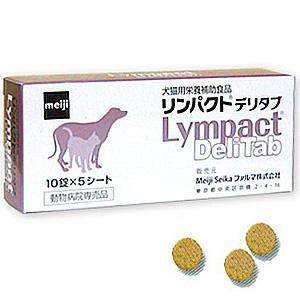 動物用健康補助食品 愛犬 愛猫用 リンパクトデリタブ メーカー公式 10錠×5シート サプリメント 開店記念セール