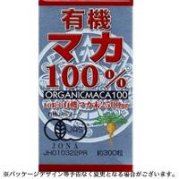 10粒中に有機マカ末を2500mg配合 ユウキ製薬 有機マカ100% 再再販 格安SALEスタート 300粒