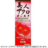 ペルシャざくろ3倍濃縮果汁 高価値 海外輸入 ユウキ製薬 美人ザクロゴールド液 500ml