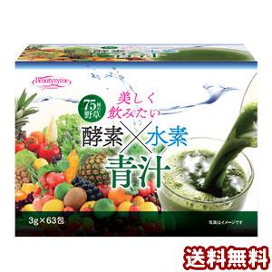 HIKARI 青汁 まとめ買い特価 酵素 水素がひとつに ☆国内最安値に挑戦☆ 3g×63袋 あす楽対応 送料無料 酵素×水素