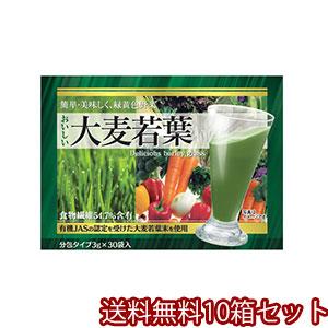 食物繊維54.7%含有 選択 おいしい大麦若葉 3g×30袋入 あす楽対応 ×10箱 ●スーパーSALE● セール期間限定 青汁
