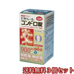 【第3類医薬品】 ビタトレール コンドロ錠 200錠×3個セット