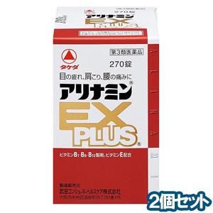 【第3類医薬品】 アリナミンEXプラス 270錠×2個セット □
