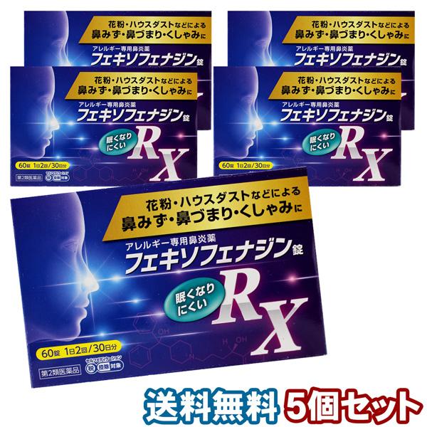 【第2類医薬品】フェキソフェナジン錠 RX 60錠×5個セット ※セルフメディケーション税制対象商品 あす楽対応