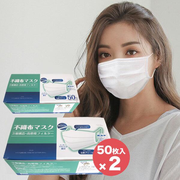 マスク 50枚 本物 花粉 蔵 ウイルス対策 日常保護マスク 50枚×2個セット 大人用 箱 非医療用