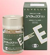 【第3類医薬品】 ユベラックスα2 (ユベラックスアルファ2) 240カプセル □