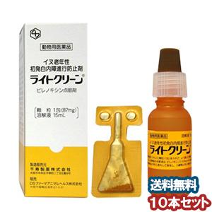 【動物用医薬品】 ライトクリーン×10個セット 溶解液15ml 顆粒87mg