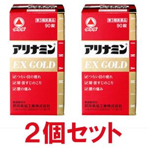【第3類医薬品】 アリナミンEXゴールド 90錠×2個セット ※セルフメディケーション税制対象商品 □