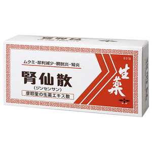 【第2類医薬品】 腎仙散 じんせんさん 93包
