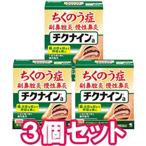 【第2類医薬品】 チクナインa 28包×3個セット □