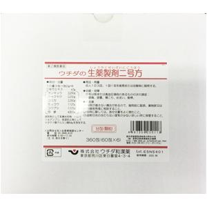 【第2類医薬品】 ウチダの生薬製剤二号方 360包 (60包×6)