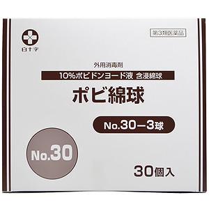 【第3類医薬品】 ポビ綿球 No.30 3球×30個入