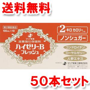 【第2類医薬品】 ハイゼリーBフレッシュ 100ml×50本 【送料無料1ケース】