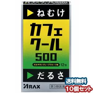 【第3類医薬品】カフェクール500 12包 ×10個セット あす楽対応