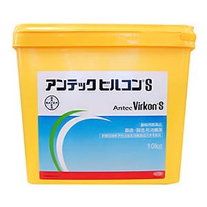 【動物用医薬品】 アンテックビルコンS 10kg