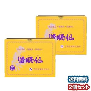 【第2類医薬品】 腎臓仙(じんぞうせん)32包×2個セット あす楽対応
