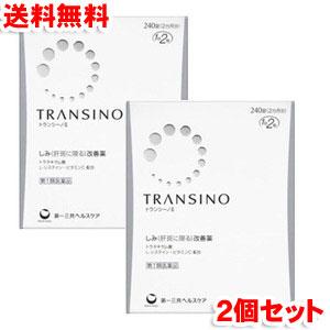 【第1類医薬品】トランシーノ2 240錠×2個セット □ トランシーノii