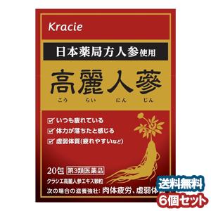 【第3類医薬品】 クラシエ高麗人参エキス顆粒 20包 ×6個セット