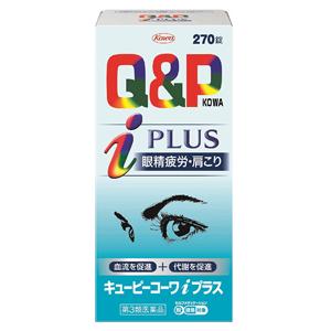 【第3類医薬品】 キューピーコーワiプラス 270錠 ※セルフメディケーション税制対象商品