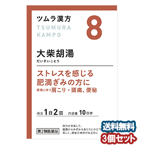 【第2類医薬品】 ツムラ漢方 大柴胡湯(だいさいことう) エキス顆粒 20包(10日分)×3個セット あす楽対応