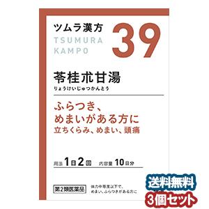 【第2類医薬品】 ツムラ漢方 苓桂朮甘湯エキス顆粒 20包(10日分)×3個セット あす楽対応