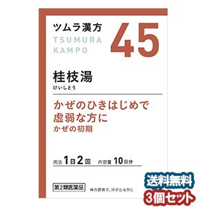 【第2類医薬品】 ツムラ漢方 桂枝湯エキス顆粒 20包(10日分)×3個セット あす楽対応