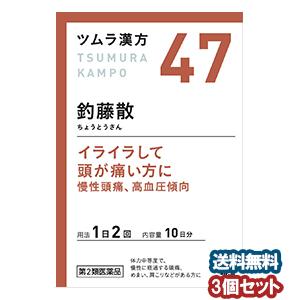 【第2類医薬品】 ツムラ漢方 釣藤散エキス顆粒 20包(10日分)×3個セット あす楽対応