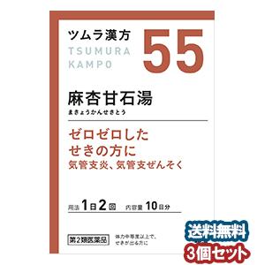 【第2類医薬品】 ツムラ漢方 麻杏甘石湯(まきょうかんせきとう) エキス顆粒 20包(10日分)×3個セット あす楽対応