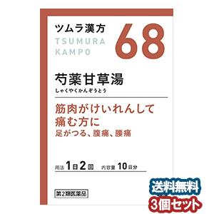 【第2類医薬品】 ツムラ漢方 芍薬甘草湯(しゃくやくかんぞうとう)エキス顆粒 20包(10日分)×3個セット あす楽対応