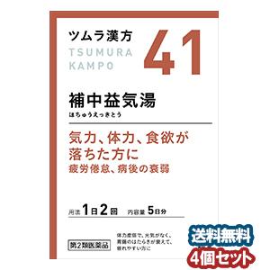 【第2類医薬品】 ツムラ漢方 補中益気湯エキス顆粒 10包(5日分)×4個セット あす楽対応