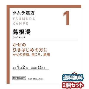 【第2類医薬品】 ツムラ 葛根湯エキス顆粒 A 48包(24日分)×2個セット あす楽対応