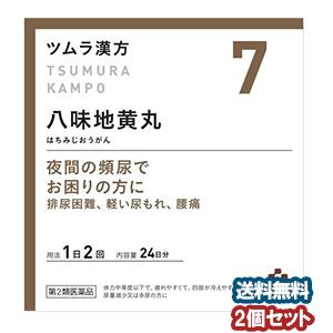 【第2類医薬品】 ツムラ漢方 八味地黄丸料エキス顆粒 A 48包(24日分)×2個セット あす楽対応