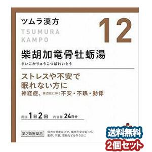 【第2類医薬品】 ツムラ漢方 柴胡加竜骨牡蛎湯エキス顆粒 48包(24日分)×2個セット あす楽対応