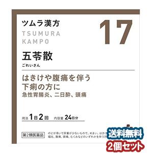 【第2類医薬品】 ツムラ漢方 五苓散料エキス顆粒 48包(24日分)×2個セット あす楽対応