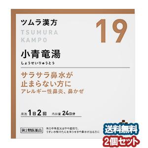 【第2類医薬品】 ツムラ漢方 小青竜湯(しょうせいりゅうとう) エキス顆粒 48包(24日分)×2個セット あす楽対応
