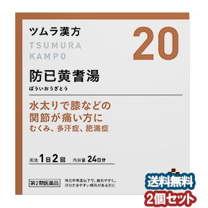 【第2類医薬品】ツムラ漢方防已黄耆湯エキス顆粒 48包(24日分)×2個セット あす楽対応