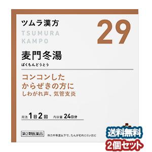 【第2類医薬品】 ツムラ漢方 麦門冬湯(ばくもんどうとう) 48包(24日分)×2個セット あす楽対応
