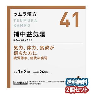 【第2類医薬品】 ツムラ漢方 補中益気湯(ほちゅうえっきとう) 48包(24日分)×2個セット あす楽対応