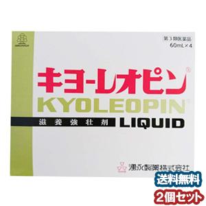 【第3類医薬品】 キヨーレオピンw 60ml×4本入×2個セット キョーレオピン