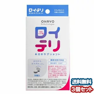 ロイテリ お口のサプリメント 30粒 ×3個セット あす楽対応