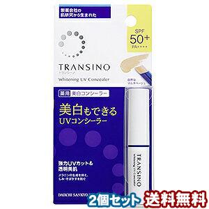トランシーノ薬用ホワイトニングUVコンシーラー 2.5g×2個セット【医薬部外品】