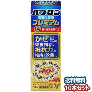 大正製薬 パブロン滋養内服液プレミアム 50mL×10本セット【医薬部外品】