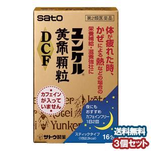 【第3類医薬品】 ユンケル黄帝顆粒 DCF 16包 ×3個セット あす楽対応